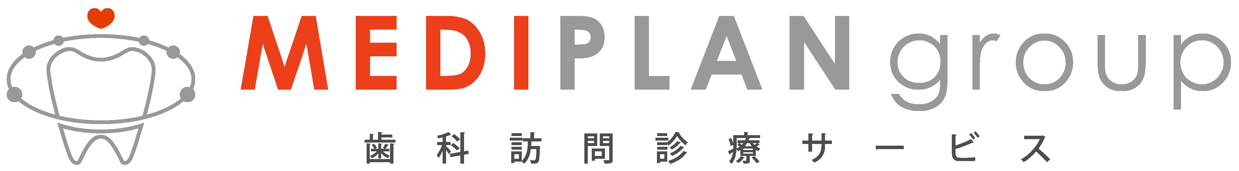 東京・千葉・埼玉|歯科訪問診療の『メディプラングループ』